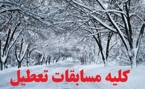 تعطیلی مسابقات تهران به علت یخ زدگی