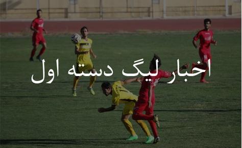 تاریخ نیم فصل لیگ دسته اول اعلام شد