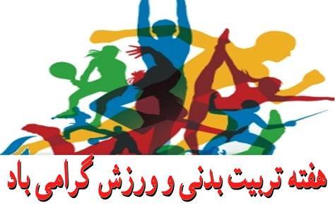 هفته تربیت بدنی و ورزش گرامی باد