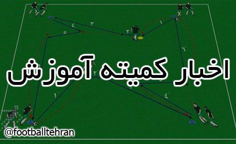 برگزاری کارکاه دانش افزایی مربیان در بهمن ماه