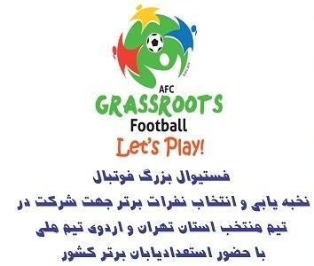 فستیوال بزرگ نخبه یابی هیات فوتبال استان تهران