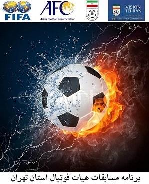 نتایج شش شب اول مسابقات جام رمضان بانوان