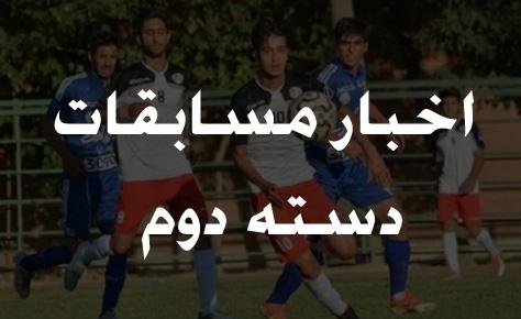 تاریخ نیم فصل رقابت های لیگ دسته دوم بزرگسالان اعلام شد