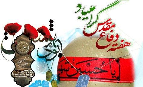 آغاز هفته دفاع مقدس بر ملت پیروز ایران گرامی باد