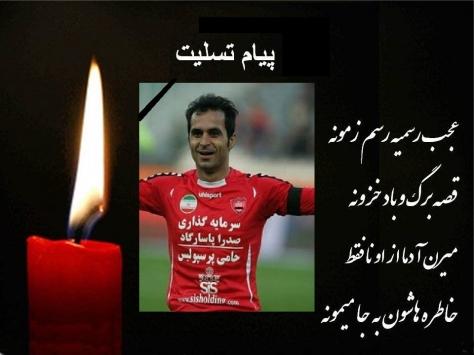 پیام تسلیت هیات فوتبال تهران به مناسبت درگذشت هادی نوروزی
