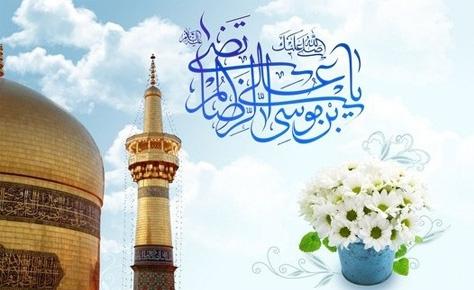 جشن ولادت امام رضا برگزار می شود
