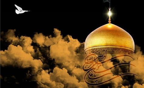 سالروز شهادت مظلومانه و غریبانه امام رضا (ع) بر همگان تسلیت ...