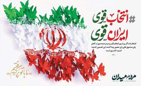 دعوت روسای هیاتهای فوتبال تهران برای شرکت در انتخابات 28 خرداد