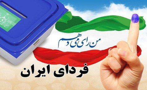 دعوت مسئولین هیات فوتبال استان تهران برای شرکت در انتخابات 28 خرداد