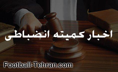 اطلاعیه کمیته انضباطی در خصوص ابلاغ پرونده ها