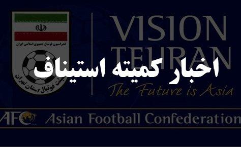 صدور حکم استیناف پیرامون اعتراض باشگاه سرخپوشان