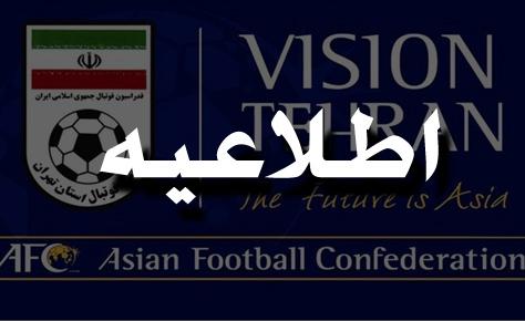 اطلاعیه در خصوص معرفی پزشک یا پزشکیار به هیئت فوتبال استان تهران