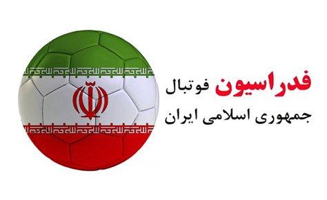 انتخاب اعضای جدید در کمیته های فدراسیون فوتبال