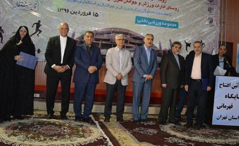 پایگاه ورزش قهرمانی استان تهران با حضور وزیر ورزش افتتاح شد