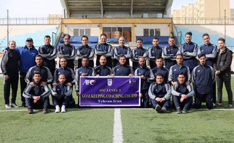 اختتامیه کلاس دروازه بانی سطح 1 آسیا برگزار شد