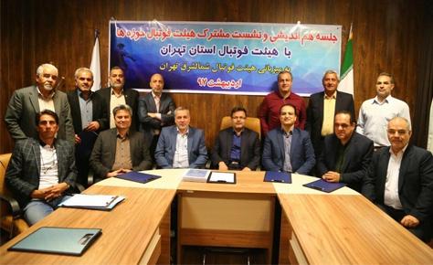 هم اندیشی با روءسا و دبیران هیات فوتبال حوزه ها در شمالشرق تهران