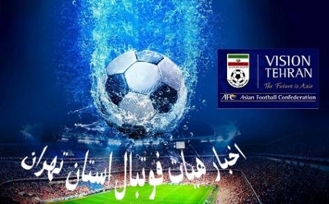 اعلام برنامه مسابقات فصل 95 هیات فوتبال تهران