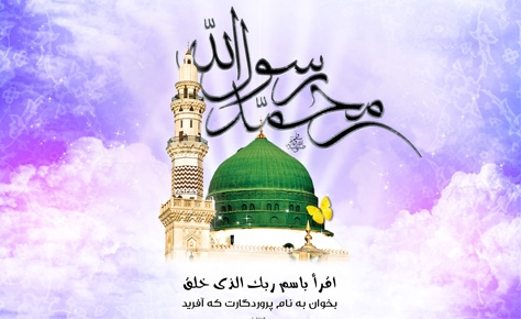 مبعث حضرت رسول اکرم (ص) مبارک باد