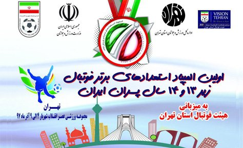 المپیاد استعدادهای برتر تهران برگزار می شود