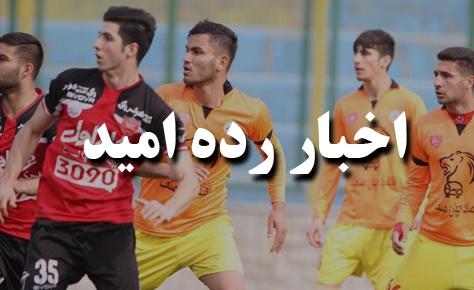 برنامه مسابقات عقب افتاده امید لیگ برتر اعلام شد