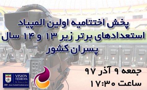 پخش مراسم اختتامیه المپیاد فوتبال پسران از شبکه امید