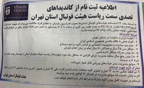 اطلاعیه ثبت نام انتخابات ریاست هیات فوتبال استان تهران