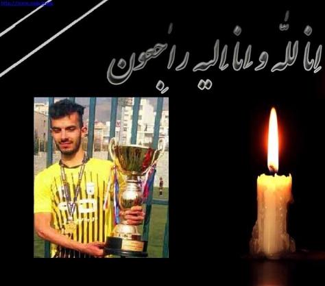 تسلیت هیات فوتبال تهران بابت درگذشت عباس قنبری