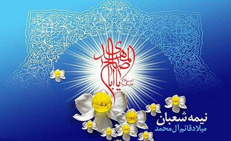 نیمه شعبان میلاد قائم آل محمد مبارک باد