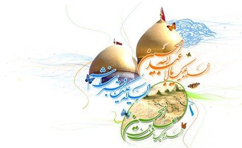 فرا رسیدن اعیاد شعبانیه بر عاشقان اهل بیت علیه السلام مبارک باد