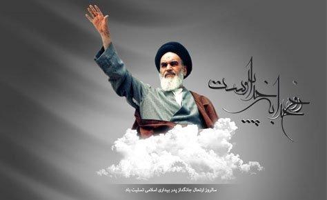 پیام تسلیت هیات فوتبال به مناسبت سالگرد ارتحال امام خمینی (ره)