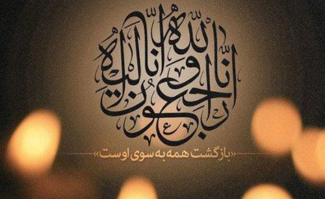 زمان مراسم خاکسپاری و ترحیم مرحوم رضا ابولحسن شیرازی