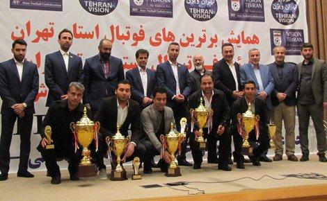 مراسم برترین های فوتبال استان تهران برگزار شد