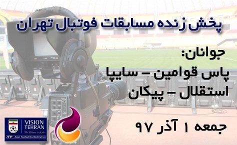 پخش زنده مسابقات فوتبال تهران