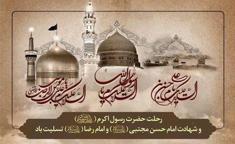 رحلت حضرت محمد(ص) و شهادت امام حسن مجتبی(ع) وامام رضا (ع) تسلیت باد