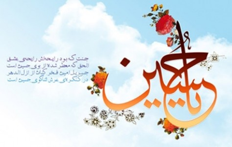 پنجاه و هشتمین گردهمایی هیأت مذهبی جامعه اسلامی فوتبال برگزار می شود