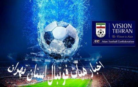 ادامه ممنوعیت فعالیت فوتبالی در استان تهران به دلیل ویروس کرونا