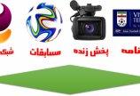 برنامه پخش زنده هفته هجدهم مسابقات لیگ تهران از شبکه امید