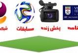 برنامه پخش زنده مورخ 23 آذر از شبکه امید