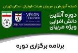برنامه دوره دانش افزایی آنلاین هیات فوتبال اعلام شد
