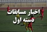 تاریخ قرعه کشی مسابقات دسته اول استان تهران اعلام شد