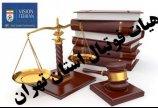 صدور رای کمیته انضباطی مسابقات تهران