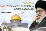 روز قدس تا احقاق حق مردم فلسطین استمرار خواهد داشت