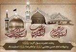 رحلت حضرت محمد(ص) و شهادت امام حسن مجتبی(ع) وامام رضا (ع) تس...