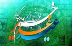 تبریک هیات فوتبال استان تهران به مناسبت عید سعید غدیر خم