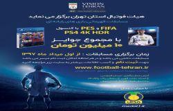برگزاری مسابقات PES و FIFA توسط هیات فوتبال استان تهران