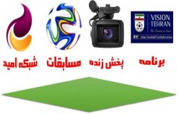 برنامه پخش زنده مورخ 7 دی از شبکه امید