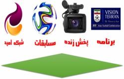 برنامه پخش زنده هفته هشتم مسابقات لیگ تهران از شبکه امید