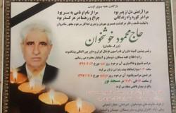 تسلیت هیات فوتبال به جهت درگذشت محمود خوشخوان