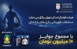 اعلام برنامه مسابقات جام بازی های رایانه ای
