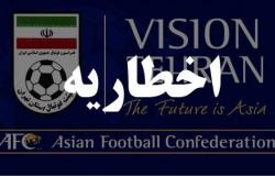 اخطاریه هیات فوتبال در خصوص دریافت وجوه غیرقانونی